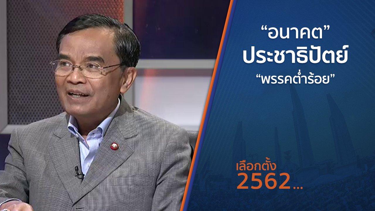"""เลือกตั้ง 2562 - """"อนาคต"""" ประชาธิปัตย์ """"พรรคต่ำร้อย"""""""