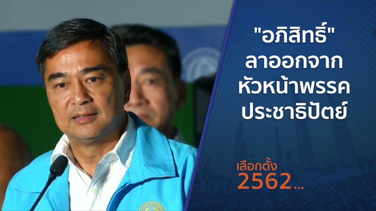 """เลือกตั้ง 2562 - """"อภิสิทธิ์"""" ลาออกจากหัวหน้าพรรคประชาธิปัตย์"""