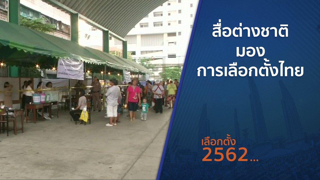 เลือกตั้ง 2562 - สื่อต่างชาติมองการเลือกตั้งไทย