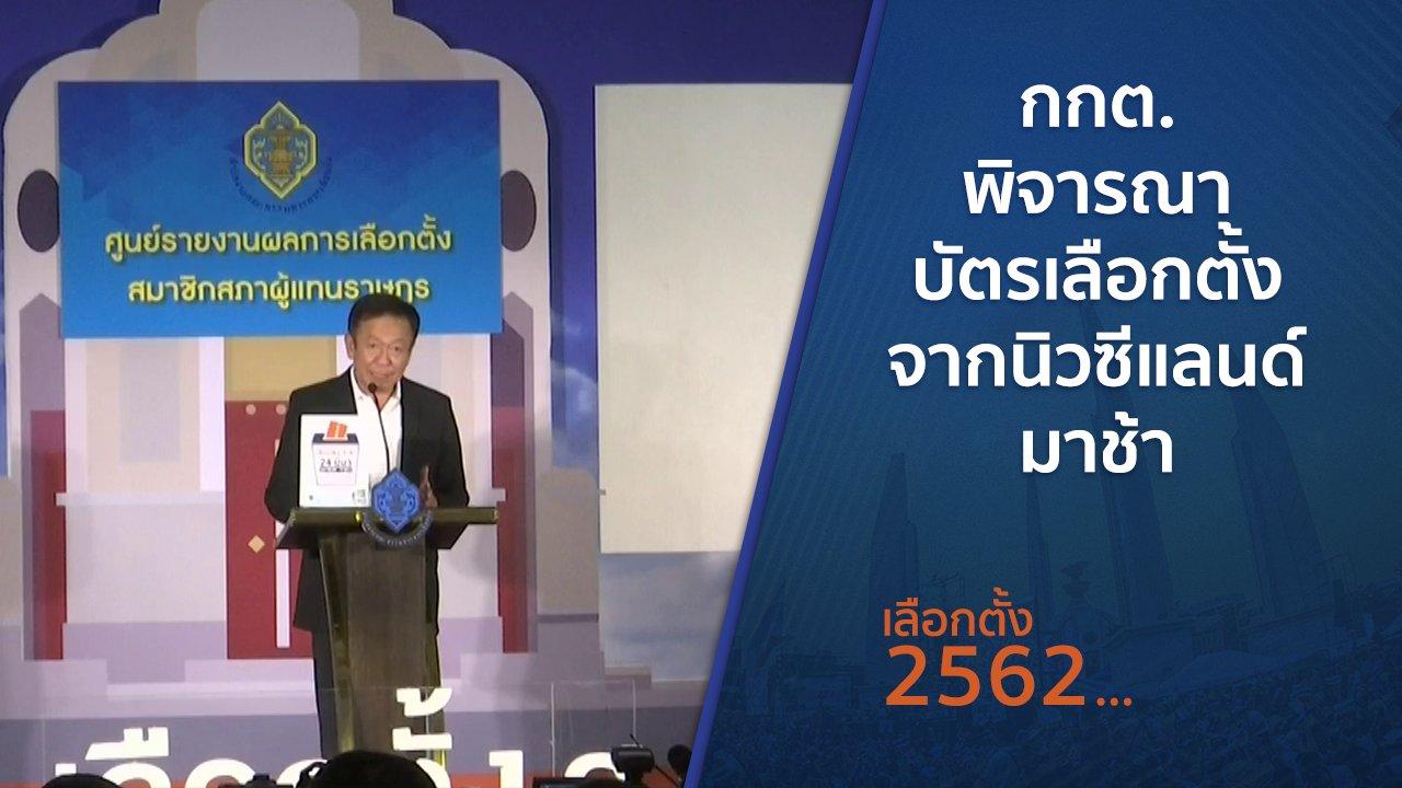 เลือกตั้ง 2562 - กกต.พิจารณาบัตรเลือกตั้งจากนิวซีแลนด์มาช้า