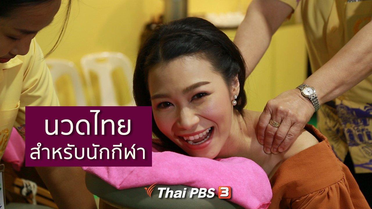 คนสู้โรค - รู้สู้โรค : นวดไทยสำหรับนักกีฬา