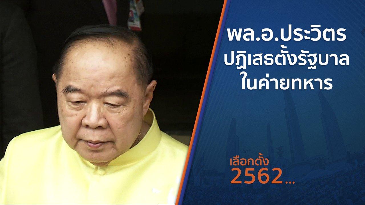 เลือกตั้ง 2562 - พล.อ.ประวิตร ปฏิเสธตั้งรัฐบาลในค่ายทหาร