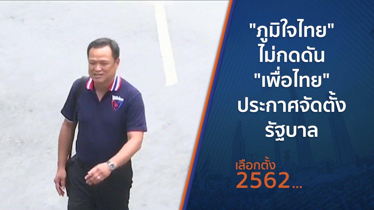 """เลือกตั้ง 2562 - """"ภูมิใจไทย"""" ไม่กดดัน """"เพื่อไทย"""" ประกาศจัดตั้งรัฐบาล"""