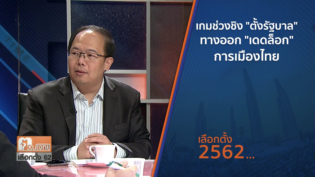 """เลือกตั้ง 2562 - เกมช่วงชิง """"ตั้งรัฐบาล"""" ทางออก """"เดดล็อก"""" การเมืองไทย"""