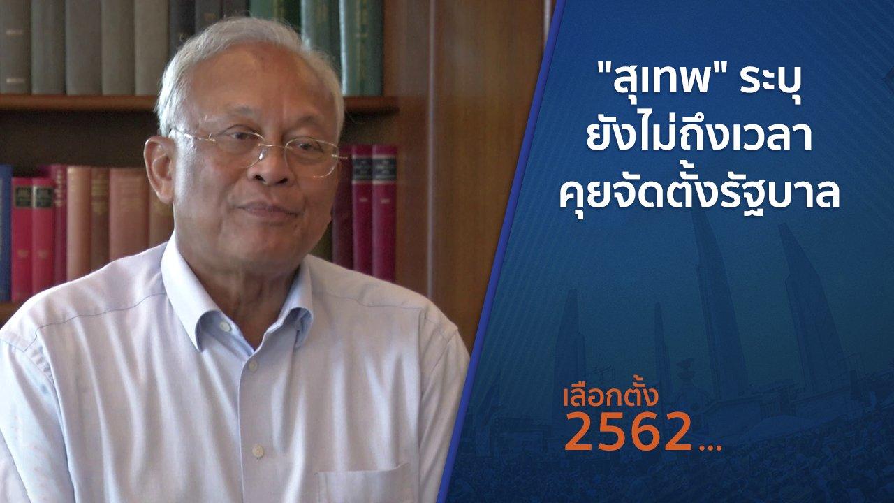 """เลือกตั้ง 2562 - """"สุเทพ"""" ระบุยังไม่ถึงเวลาคุยจัดตั้งรัฐบาล"""