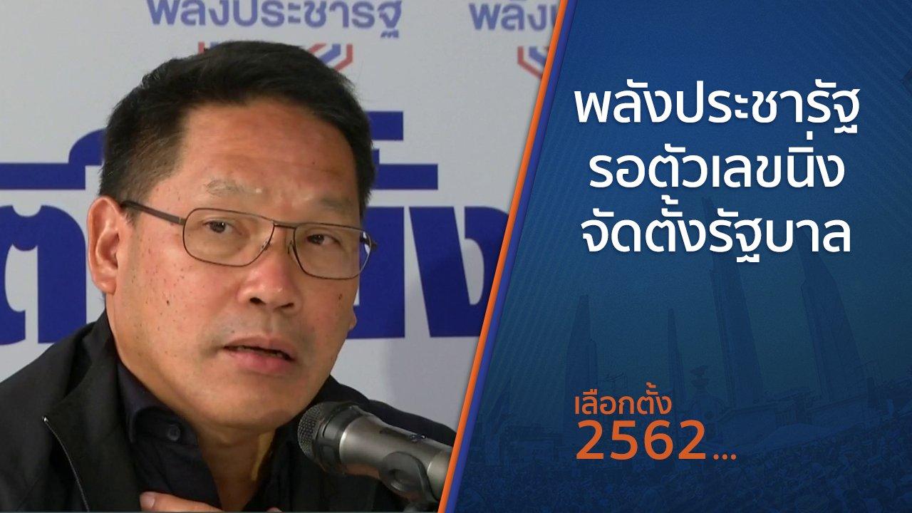 เลือกตั้ง 2562 - พลังประชารัฐรอตัวเลขนิ่งจัดตั้งรัฐบาล