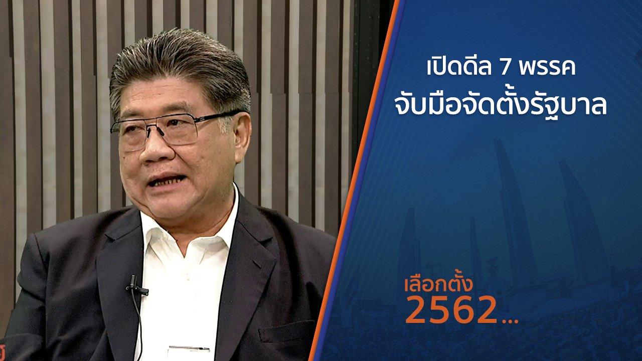 เลือกตั้ง 2562 - เปิดดีล 7 พรรคจับมือจัดตั้งรัฐบาล