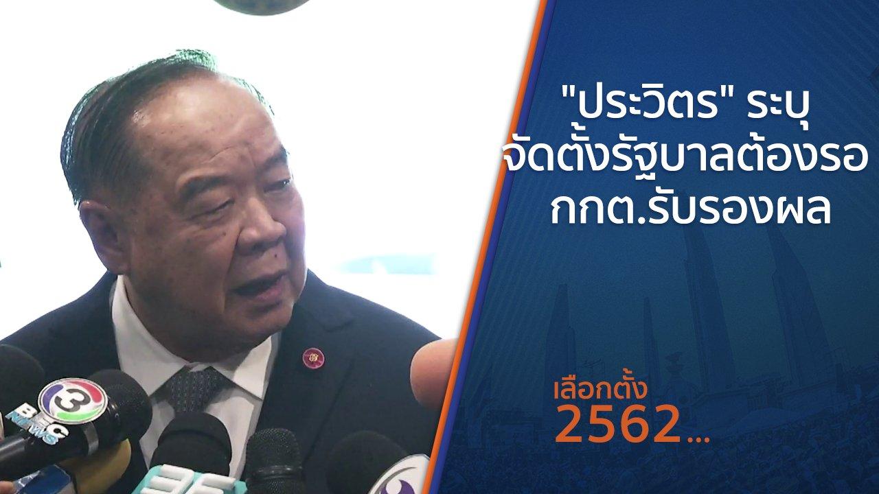 """เลือกตั้ง 2562 - """"ประวิตร"""" ระบุ จัดตั้งรัฐบาลต้องรอ กกต.รับรองผล"""