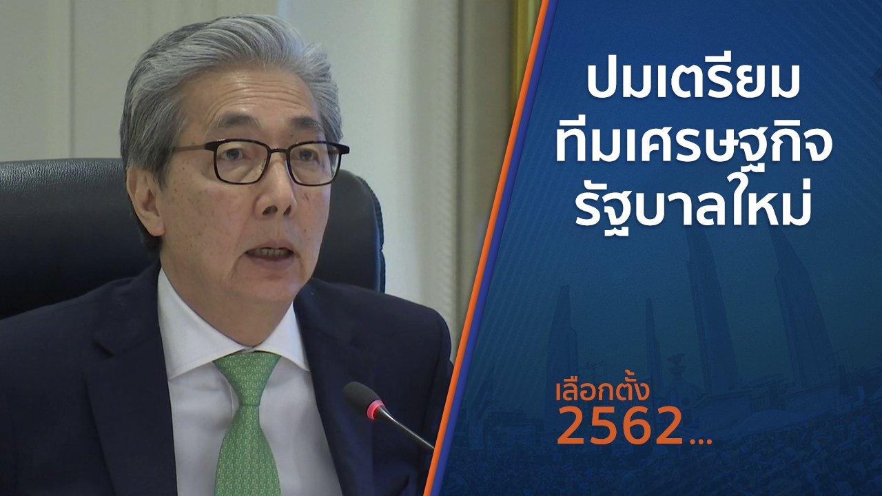 เลือกตั้ง 2562 - ปมเตรียมทีมเศรษฐกิจรัฐบาลใหม่