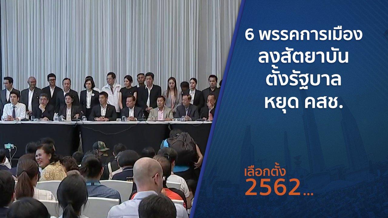 เลือกตั้ง 2562 - 6 พรรคการเมืองลงสัตยาบันตั้งรัฐบาล - หยุด คสช.