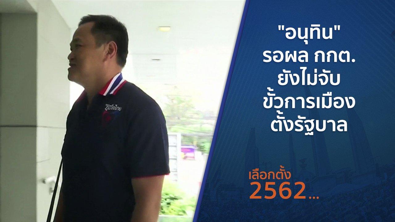 """เลือกตั้ง 2562 - """"อนุทิน"""" รอผล กกต.ยังไม่จับขั้วการเมืองตั้งรัฐบาล"""