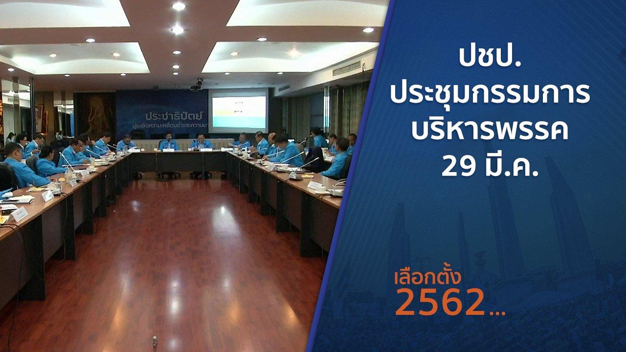 เลือกตั้ง 2562 - ปชป.ประชุมกรรมการบริหารพรรค 29 มี.ค.