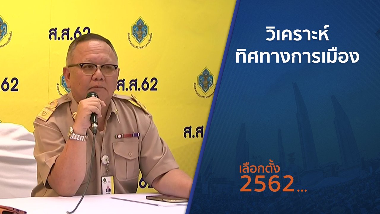 เลือกตั้ง 2562 - มุม(การ)เมือง : วิเคราะห์ทิศทางการเมือง