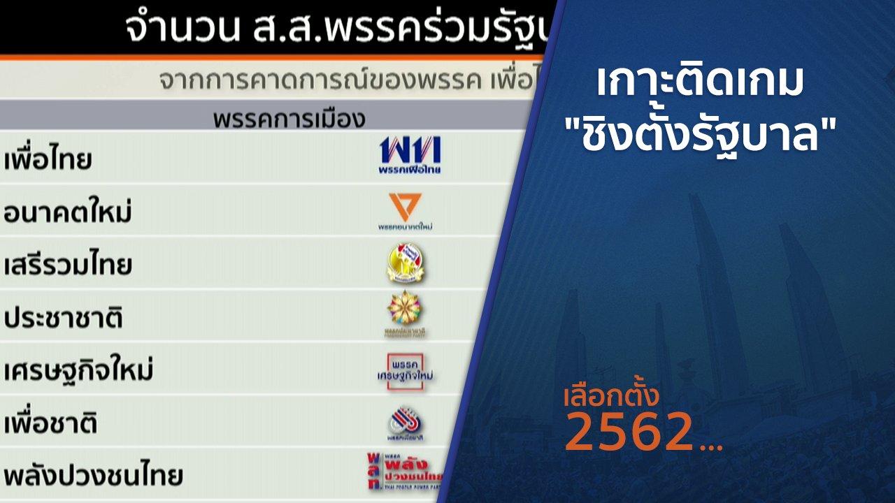 """เลือกตั้ง 2562 - มุม(การ)เมือง : เกาะติดเกม """"ชิงตั้งรัฐบาล"""""""