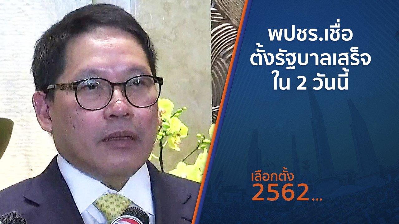 เลือกตั้ง 2562 - พปชร.เชื่อตั้งรัฐบาลเสร็จใน 2 วันนี้