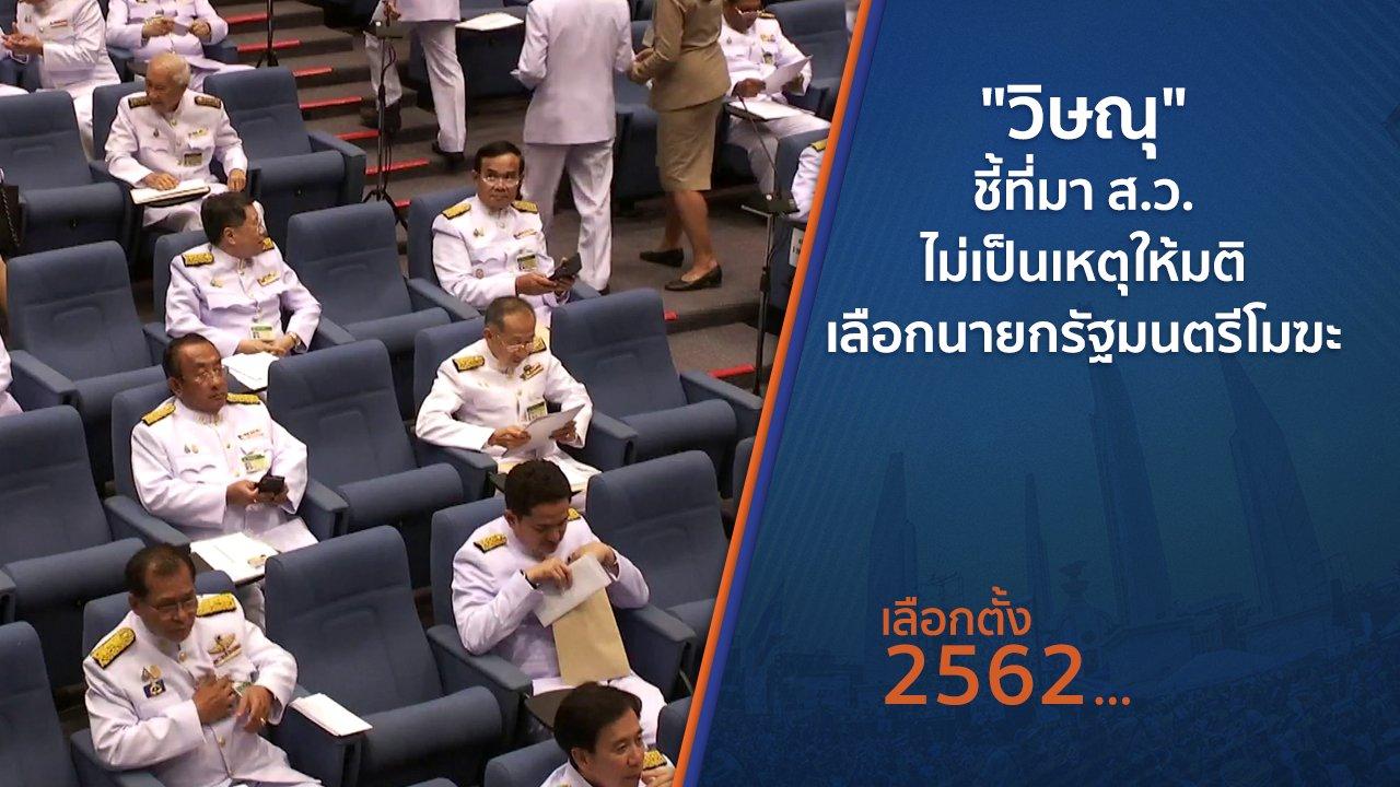 """เลือกตั้ง 2562 - """"วิษณุ"""" ชี้ที่มา ส.ว. ไม่เป็นเหตุให้มติเลือกนายกรัฐมนตรีโมฆะ"""