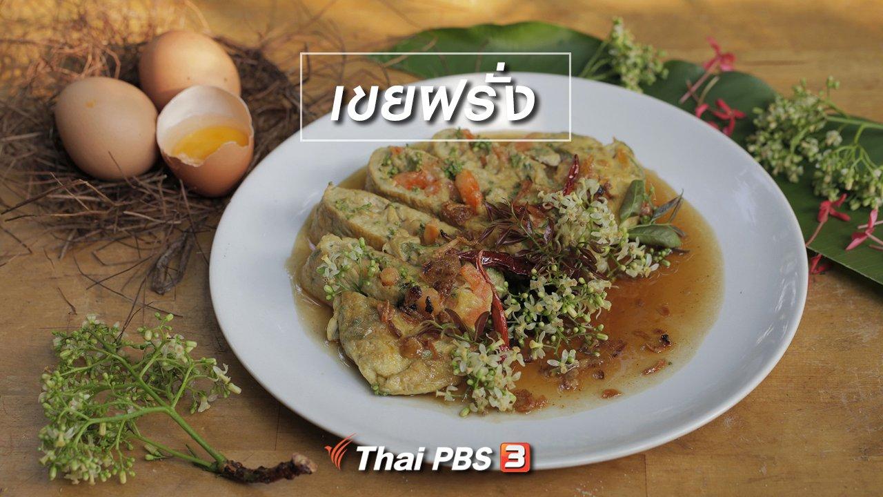 Foodwork - เมนูอาหารฟิวชัน : เขยฝรั่ง
