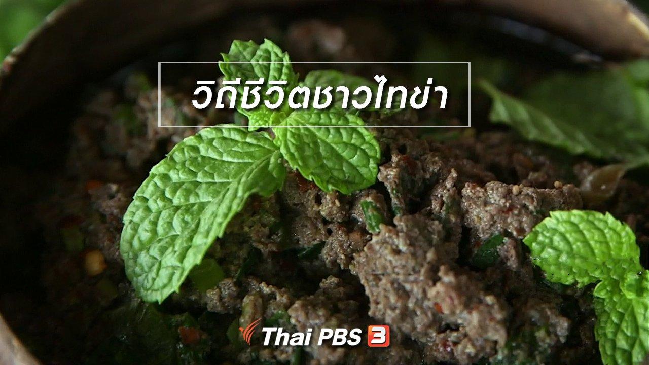 จับตาสถานการณ์ - ตะลุยทั่วไทย : วิถีชีวิตชาวไทข่า