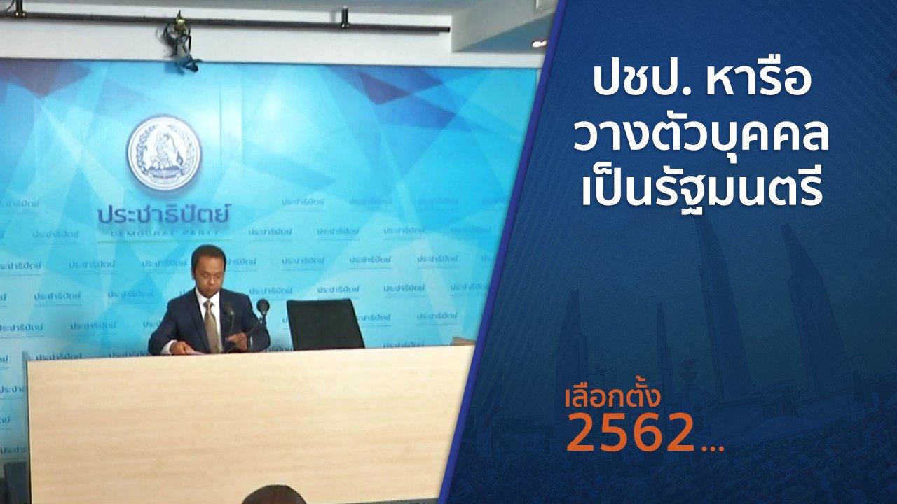 เลือกตั้ง 2562 - ปชป.หารือวางตัวบุคคลเป็นรัฐมนตรี