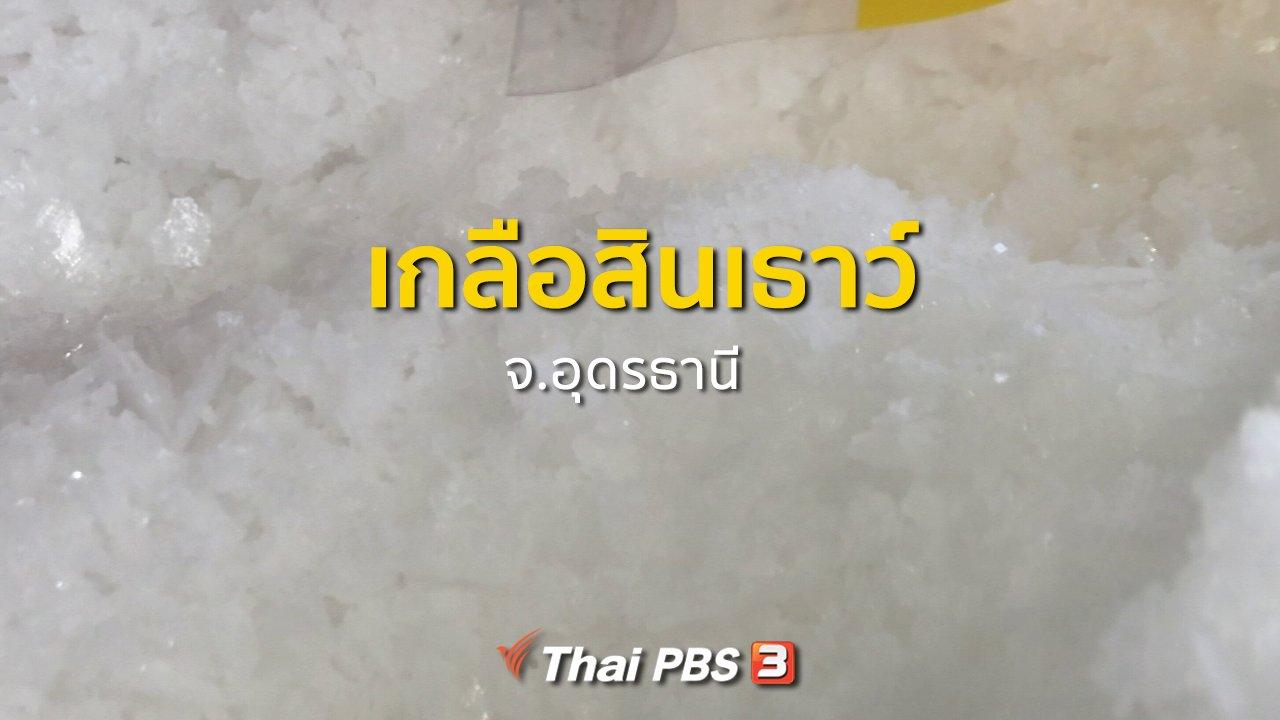 ทุกทิศทั่วไทย - ชุมชนทั่วไทย : ผลิตเกลือสินเธาว์และแปรรูป จ.อุดรธานี