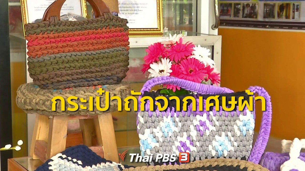 ทุกทิศทั่วไทย - อาชีพทั่วไทย : กระเป๋าถักจากเศษผ้า จ.สระบุรี