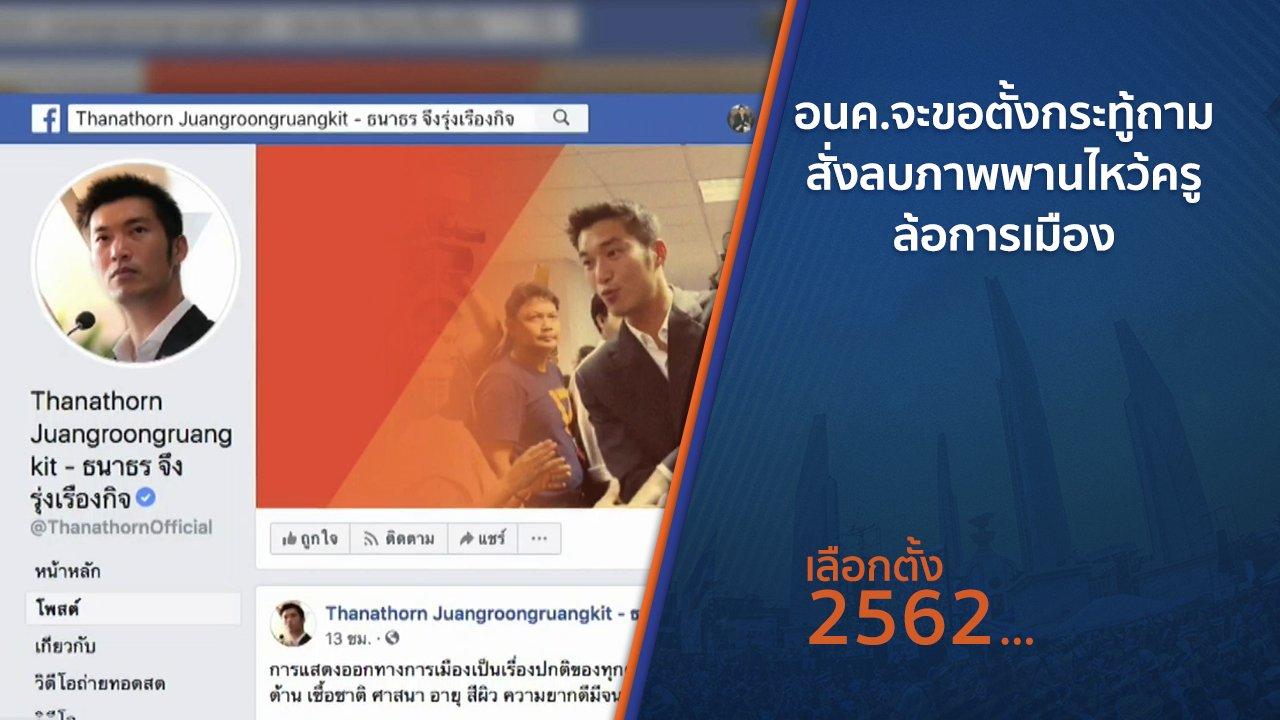 เลือกตั้ง 2562 - อนค.จะขอตั้งกระทู้ถามสั่งลบภาพพานไหว้ครูล้อการเมือง