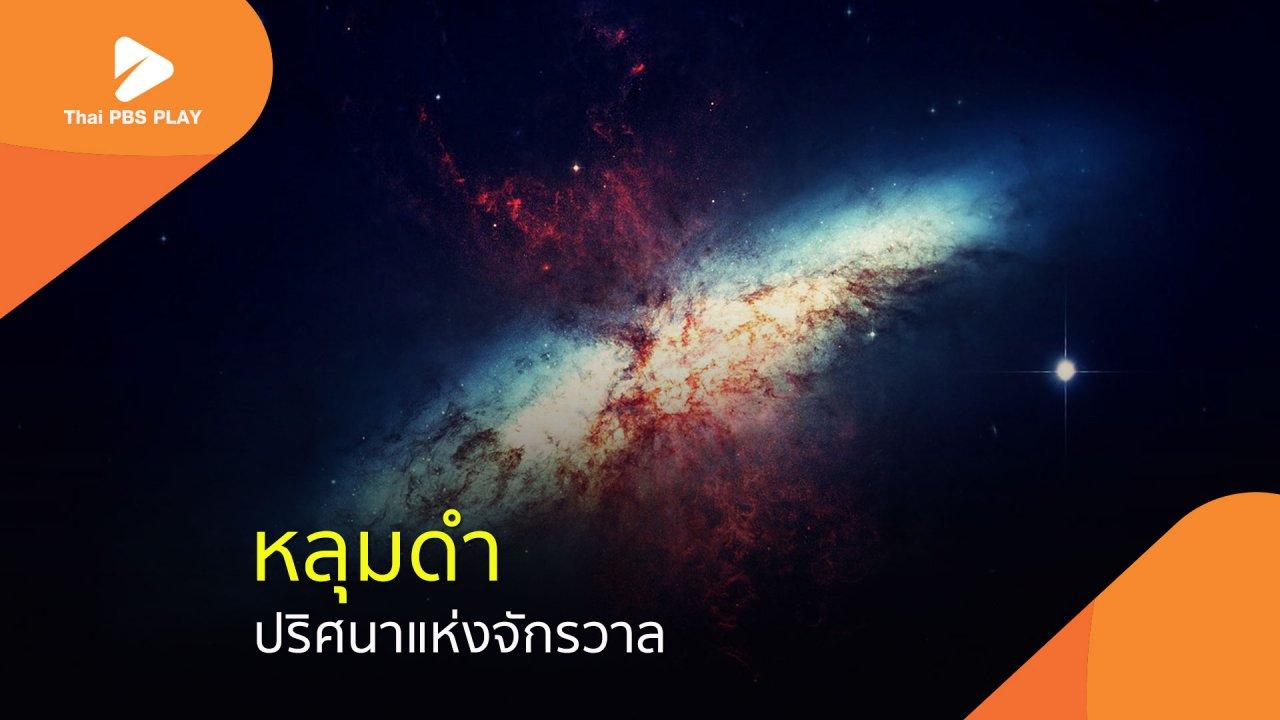 """Thai PBS Play - """"หลุมดำ"""" ปริศนาแห่งจักรวาล"""