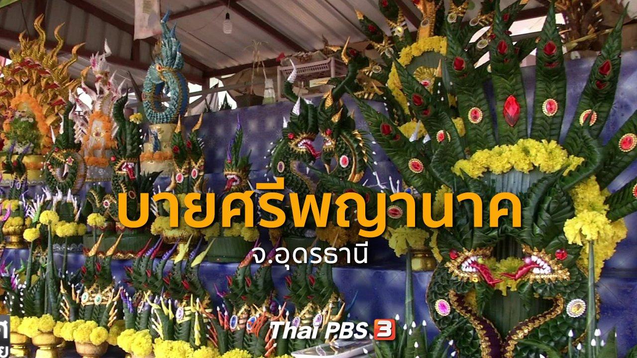ทุกทิศทั่วไทย - ชุมชนทั่วไทย : บายศรีพญานาค จ.อุดรธานี