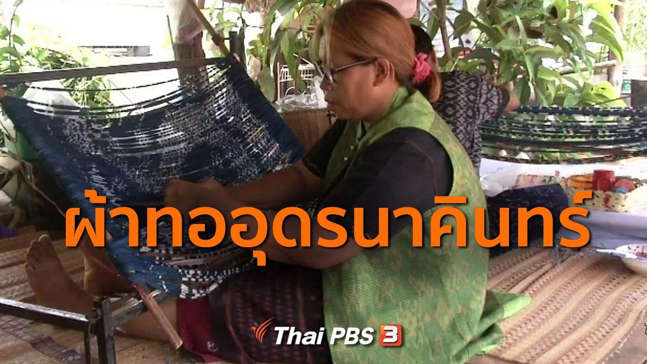 ทุกทิศทั่วไทย - อาชีพทั่วไทย : ผ้าทออุดรนาคินทร์