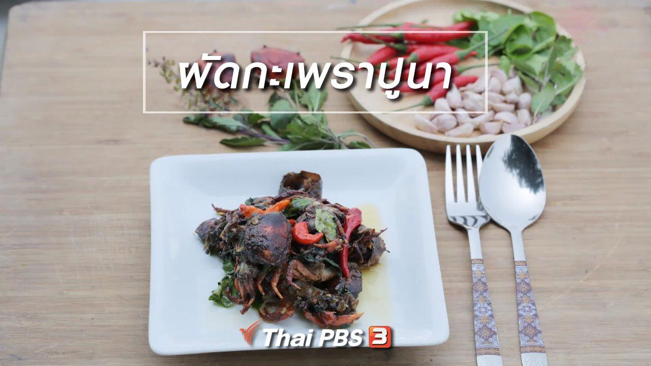 Foodwork - เมนูอาหารฟิวชัน : ผัดกะเพราปูนา