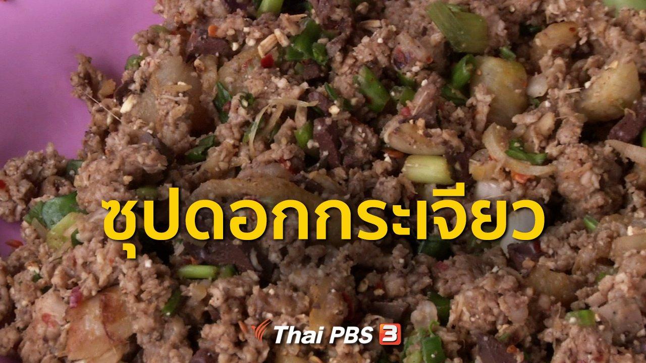 ทุกทิศทั่วไทย - ชุมชนทั่วไทย : เก็บดอกกระเจียวทำซุปดอกกระเจียว