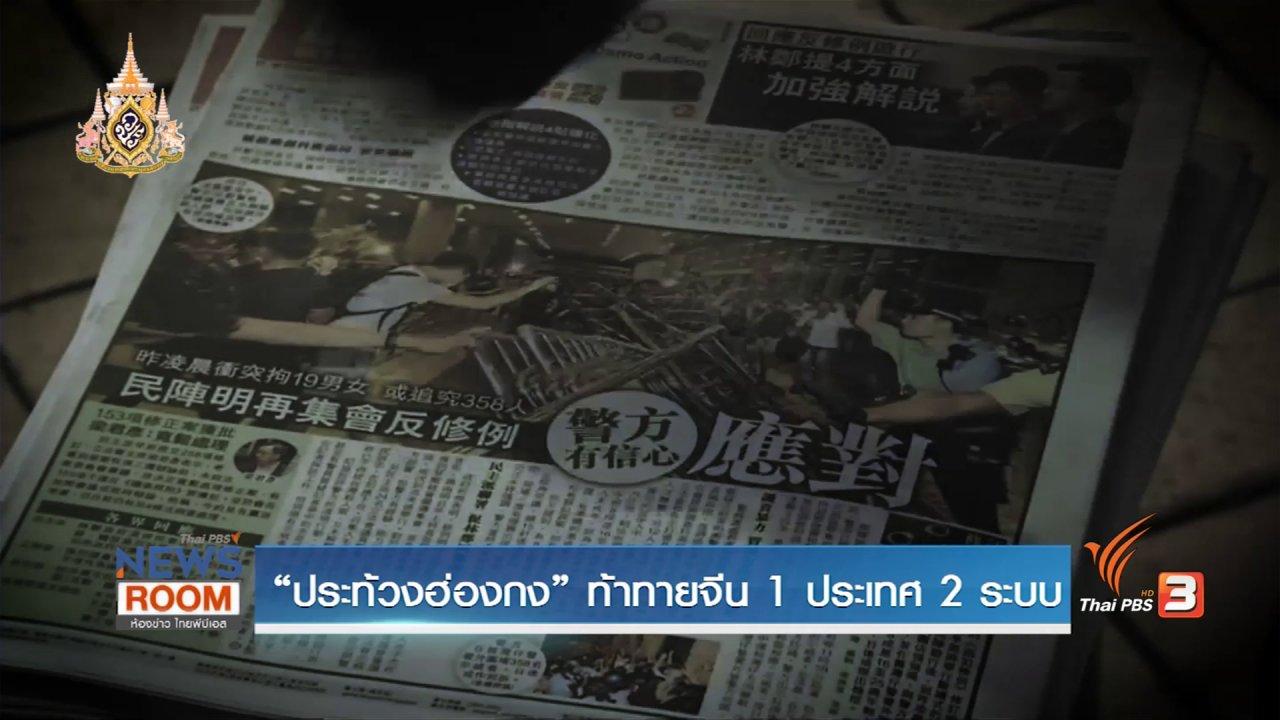 ห้องข่าว ไทยพีบีเอส NEWSROOM - ประท้วงฮ่องกง ท้าทายจีน 1 ประเทศ 2 ระบบ