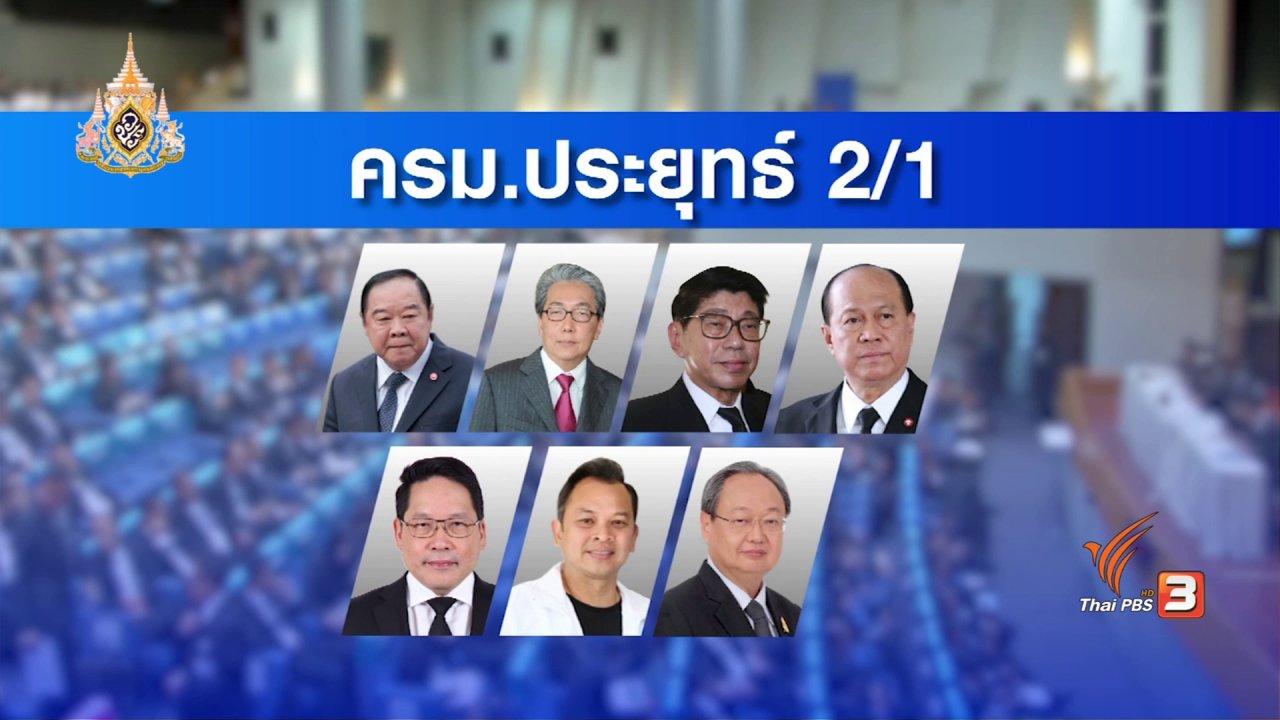 ห้องข่าว ไทยพีบีเอส NEWSROOM - โผ ครม.ไม่นิ่งคัดกรองคุณสมบัติรัฐมนตรี ?