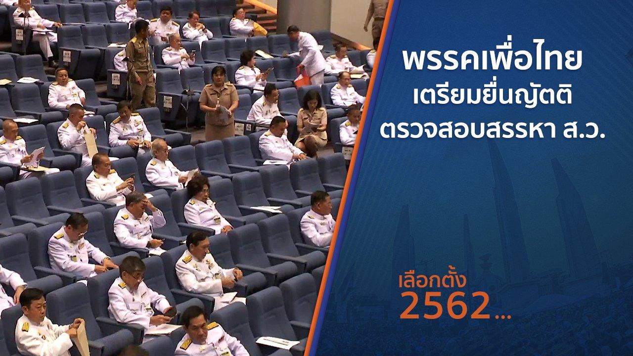 เลือกตั้ง 2562 - พรรคเพื่อไทยเตรียมยื่นญัตติ ตรวจสอบสรรหา ส.ว.