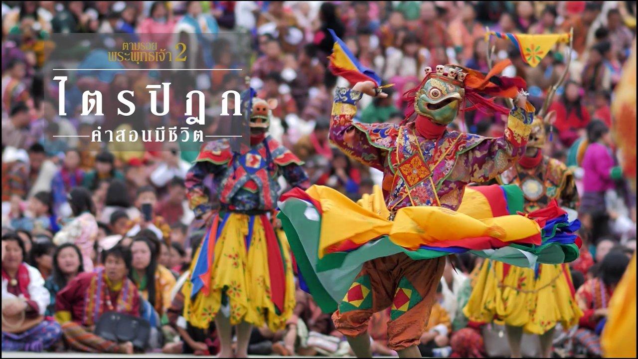 ตามรอยพระพุทธเจ้า 2 : ไตรปิฎก คำสอนมีชีวิต - ระบำหน้ากากภูฏาน