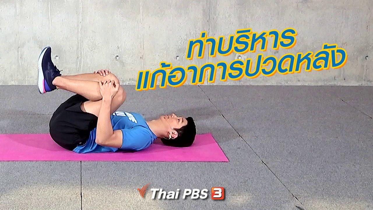 ข.ขยับ - ท่าบริหารแก้อาการปวดหลัง