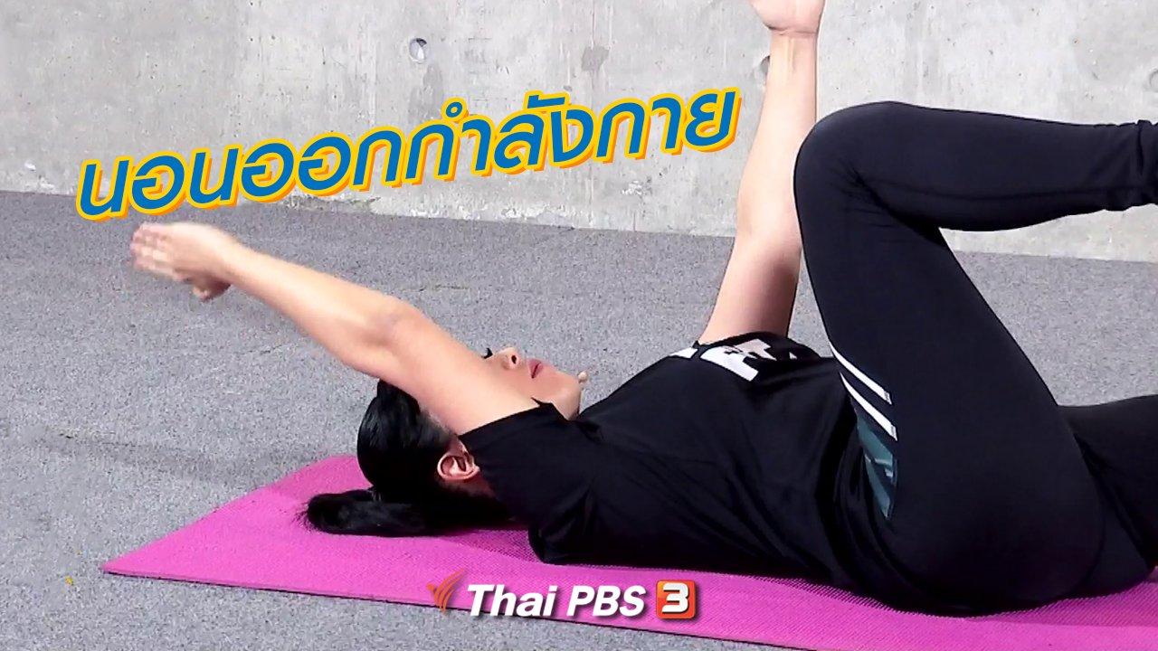 ข.ขยับ - นอนออกกำลังกาย