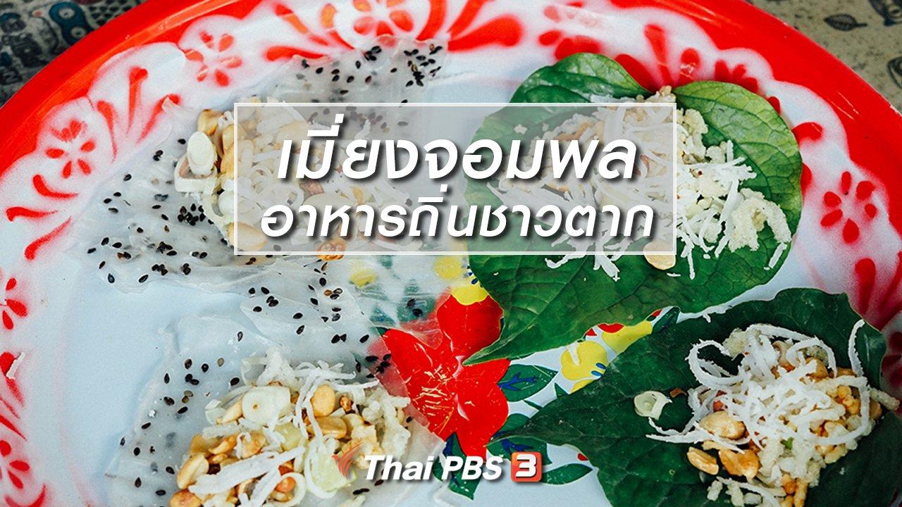 เที่ยวไทยไม่ตกยุค - เมี่ยงจอมพล อาหารถิ่นชาวตาก