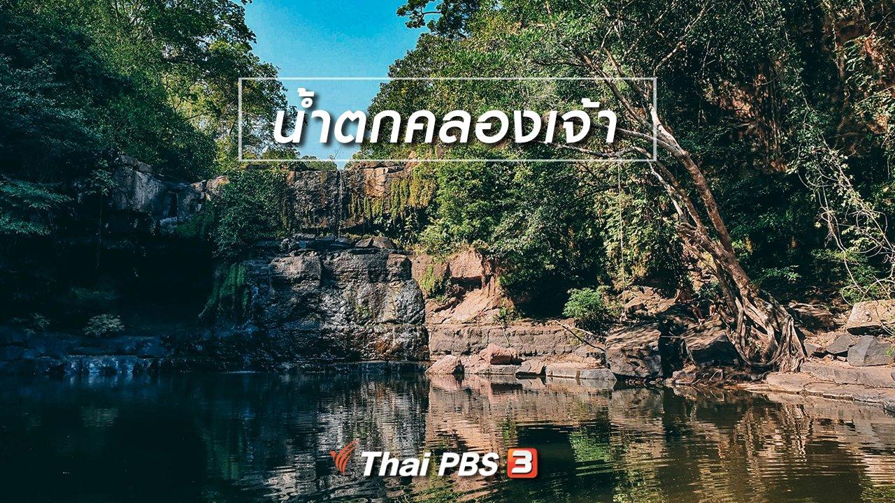 เที่ยวไทยไม่ตกยุค - น้ำตกคลองเจ้า