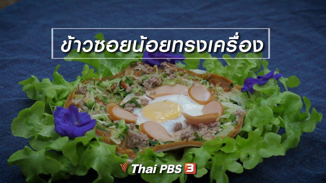 เที่ยวไทยไม่ตกยุค - ข้าวซอยน้อยทรงเครื่อง