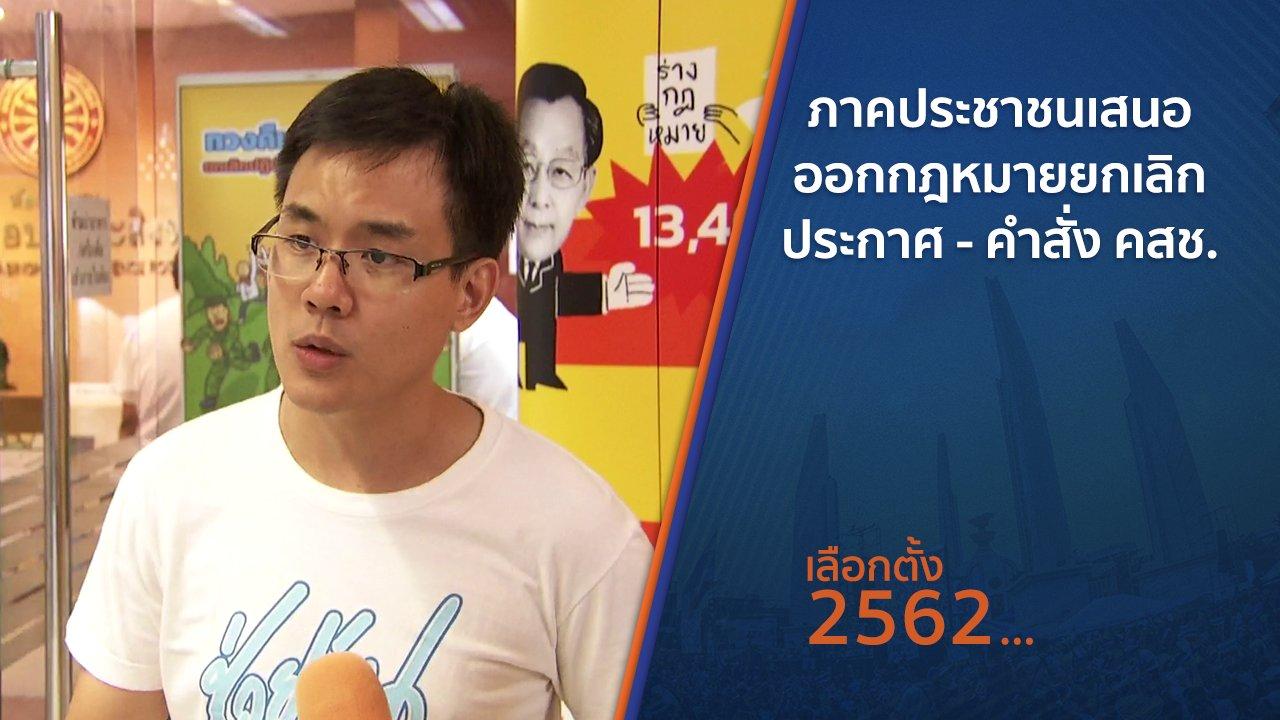 เลือกตั้ง 2562 - ภาคประชาชนเสนอออกกฎหมายยกเลิกประกาศ - คำสั่ง คสช.