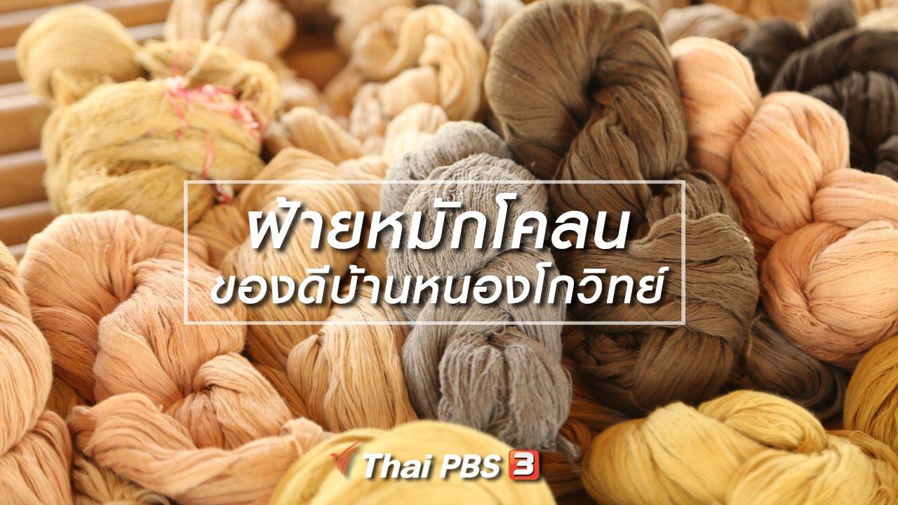 ทั่วถิ่นแดนไทย - ฝ้ายหมักโคลน ของดีบ้านหนองโกวิทย์