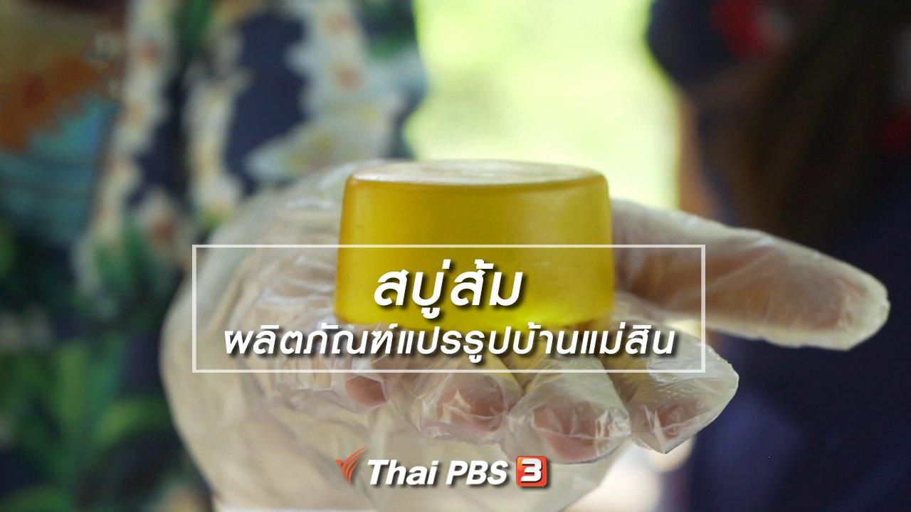 ทั่วถิ่นแดนไทย - สบู่ส้ม ผลิตภัณฑ์แปรรูปบ้านแม่สิน