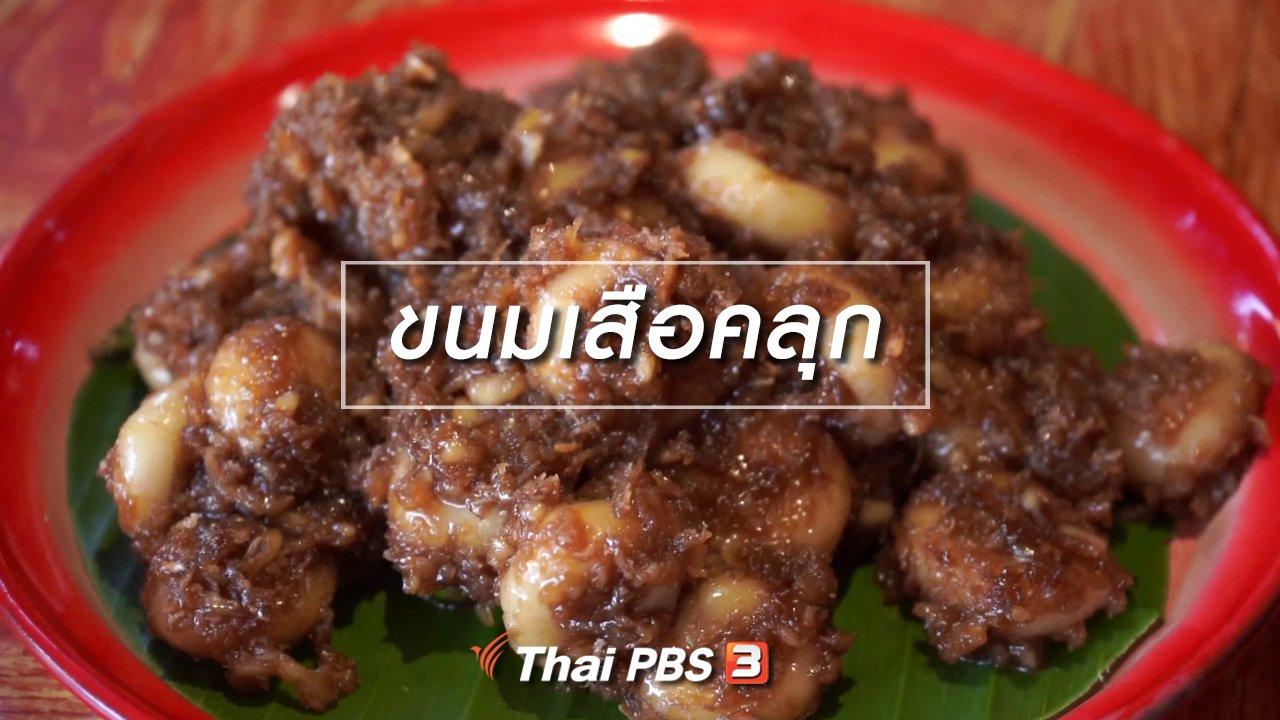 ทั่วถิ่นแดนไทย - ขนมเสือคลุก