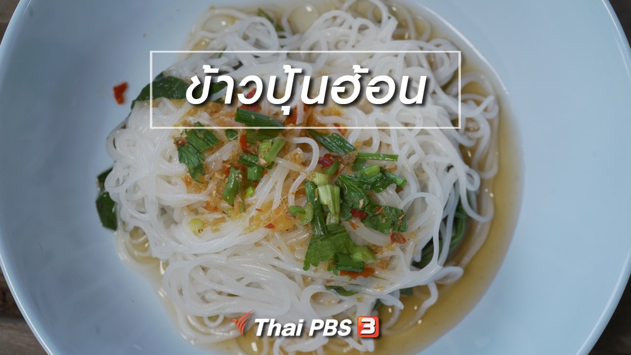 ทั่วถิ่นแดนไทย - ข้าวปุ้นฮ้อน