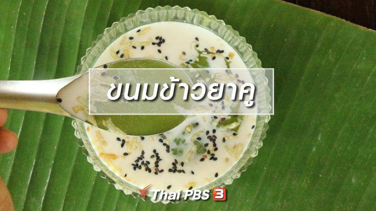 ทั่วถิ่นแดนไทย - ขนมข้าวยาคู