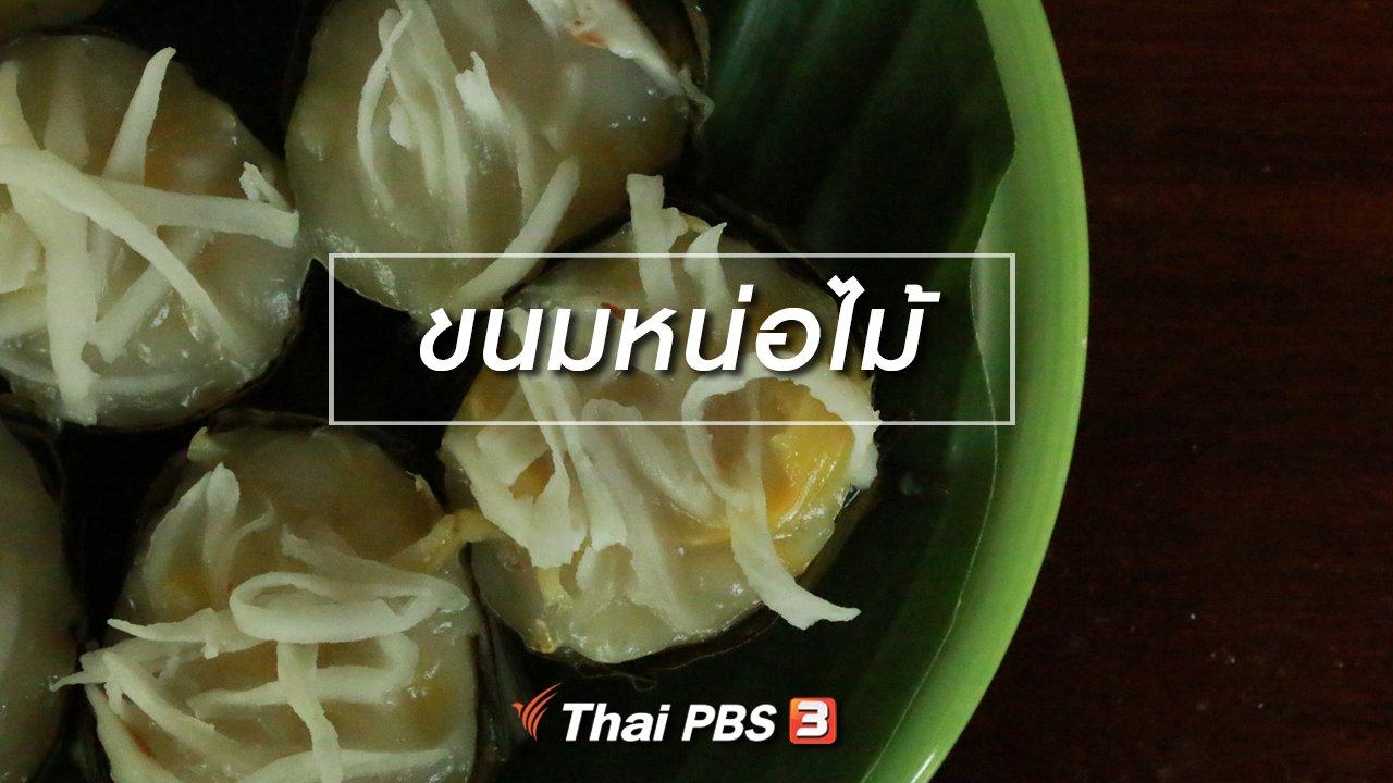 ทั่วถิ่นแดนไทย - ขนมหน่อไม้
