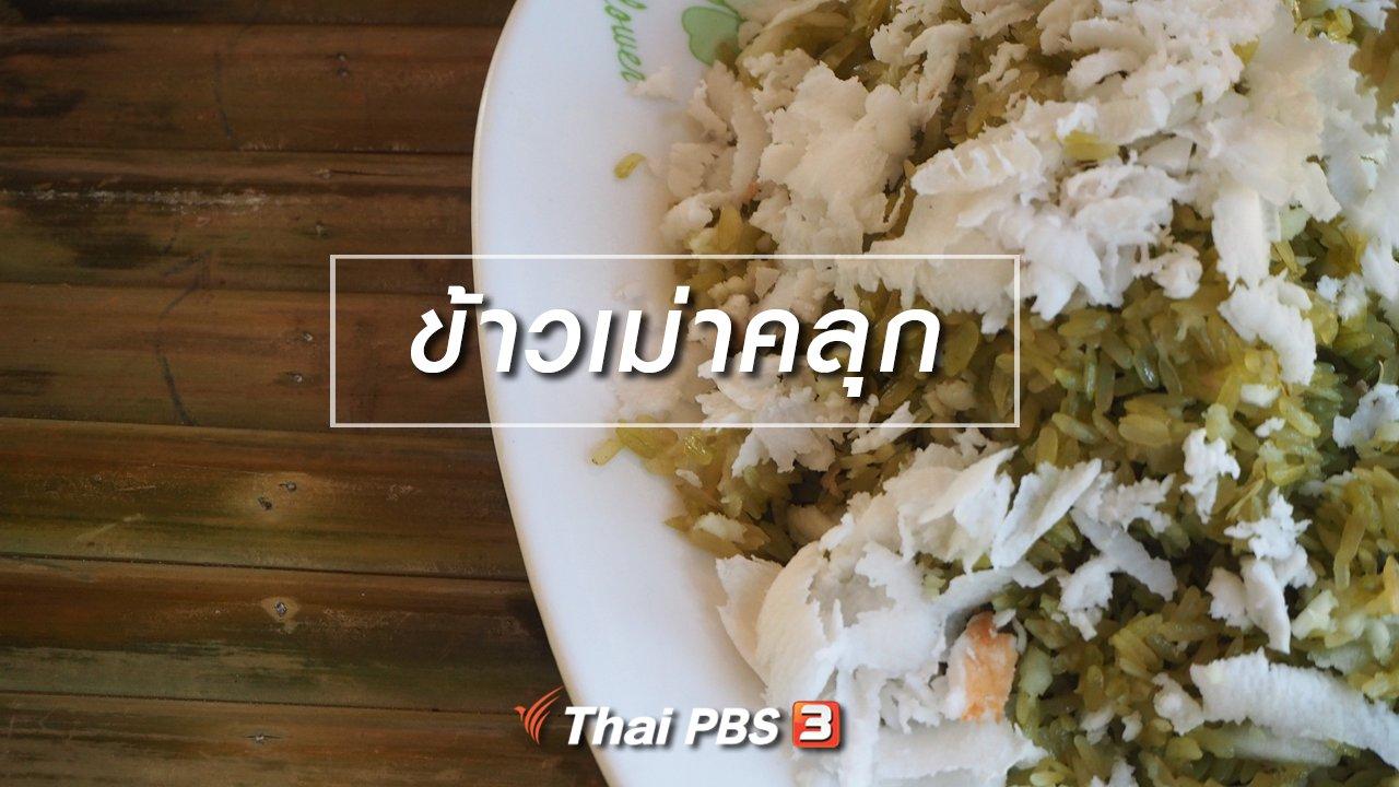 ทั่วถิ่นแดนไทย - ข้าวเม่าคลุก