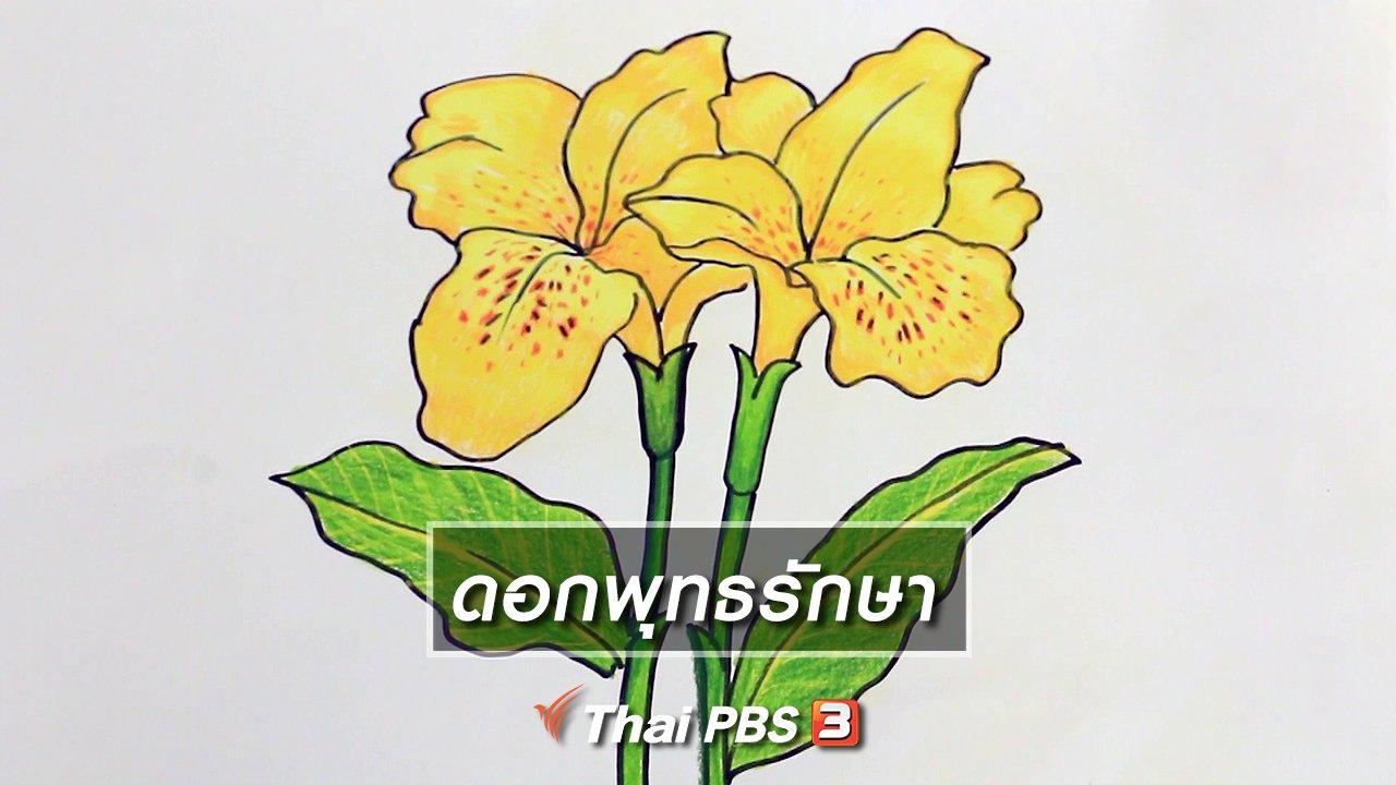 สอนศิลป์สอนวาด : ดอกพุทธรักษา