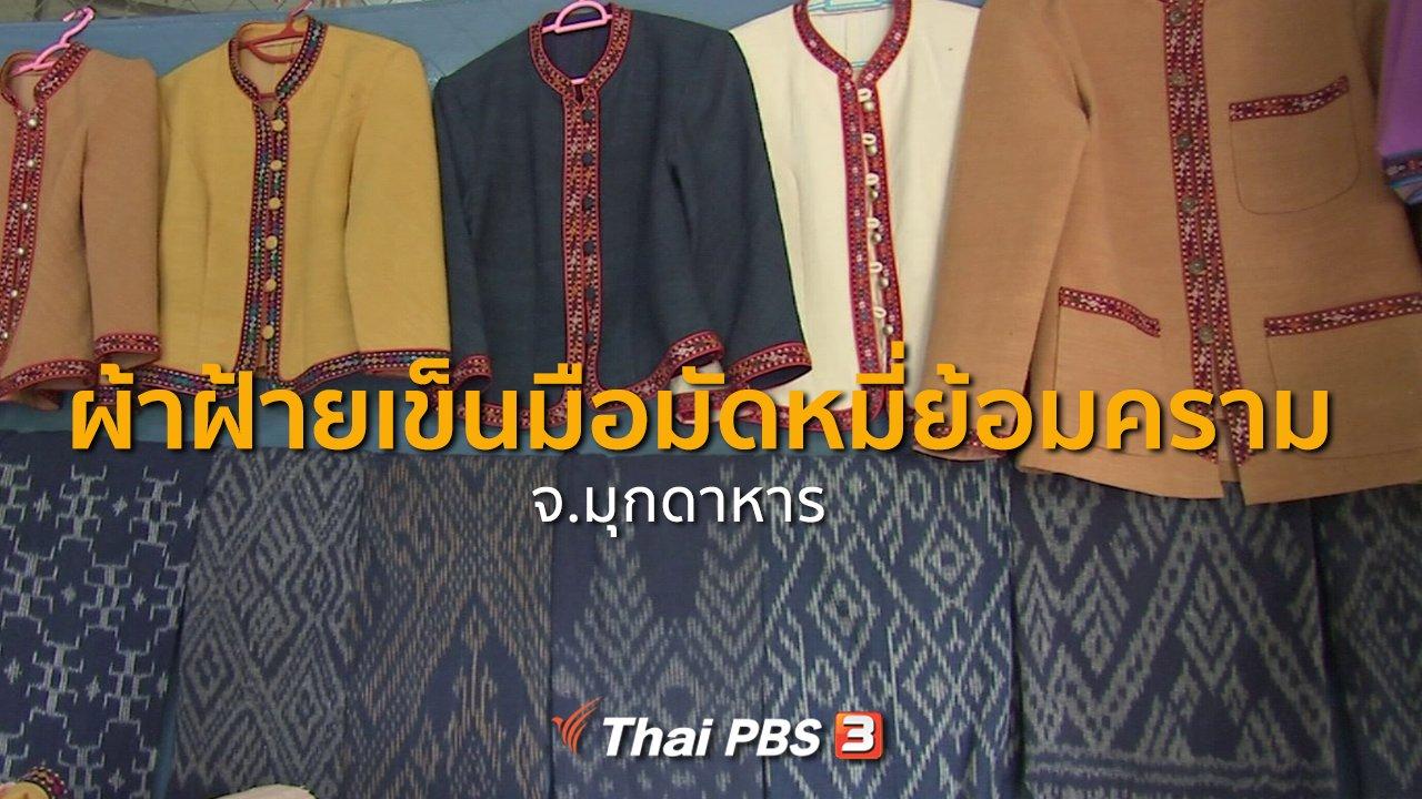 ทุกทิศทั่วไทย - ชุมชนทั่วไทย : ผ้าฝ้ายเข็นมือมัดหมี่ย้อมคราม จ.มุกดาหาร